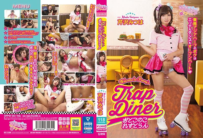 Trap Diner おとこのこれすとらん 芹沢みつは - エロ動画・アダルトビデオ - FANZA動画 無料サンプル 男の娘動画 ニューハーフ画像 女装子射精