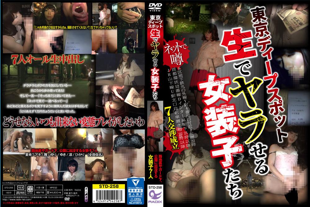 東京ディープスポット 生でヤラせる女装子たち 無料サンプル 男の娘動画 ニューハーフ画像 女装子射精