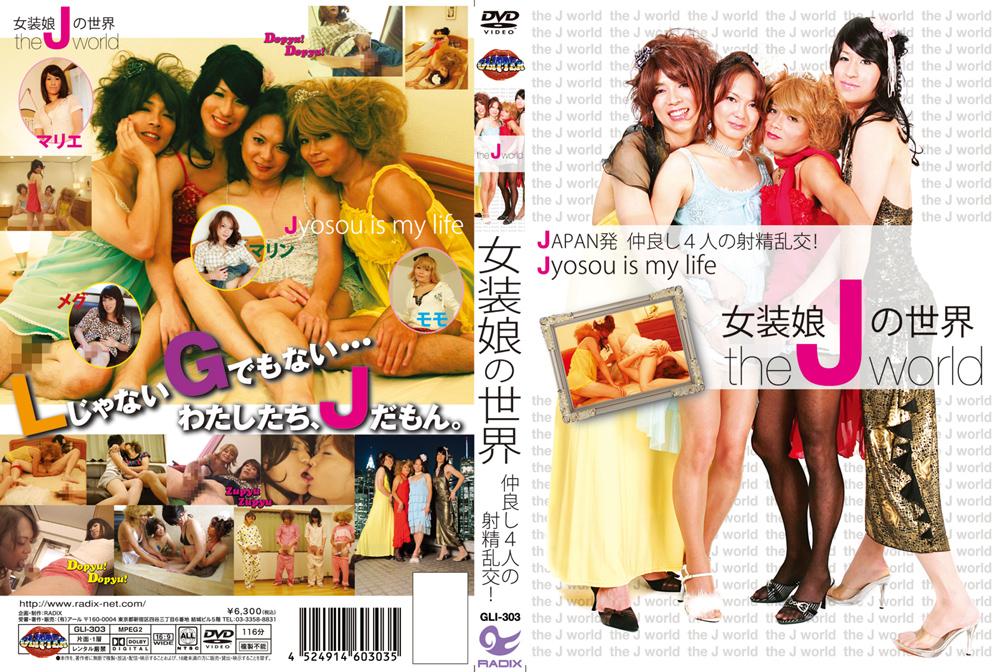 女装娘の世界 JAPAN発 仲良し4人の射精乱交! 無料サンプル 男の娘動画 ニューハーフ画像 女装子射精